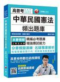 【與金榜同行】中華民國憲法頻出題庫 [高普考/地方特考/各類特考]