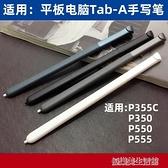 適用三星sm-P355c平板筆 P350 P550 P555C手寫筆 內置觸控筆
