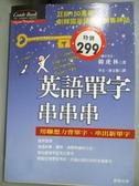 【書寶二手書T6/語言學習_LNP】英語單字串串串_韓虎林, 李玄、唐文儀