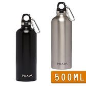 【台中米蘭站】全新品 PRADA Escape 品牌押花刻字不鏽鋼水壺500ml(黑/銀)