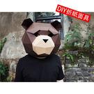 【GZ0105】DIY折紙面具 益智玩具 泰迪熊面具 動物人偶模型  免壓線 免剪裁(非成品)