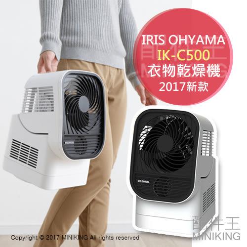 【配件王】日本代購 2017 IRIS OHYAMA 衣物棉被乾燥機 IK-C500 除濕 棉被乾燥