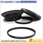 STC 超廣角鏡頭 濾鏡接環組 + UV 105mm for Panasonic 7-14mm 保護鏡
