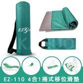 【天群】4合1捲式移位滑墊 EZ-110 EZ110