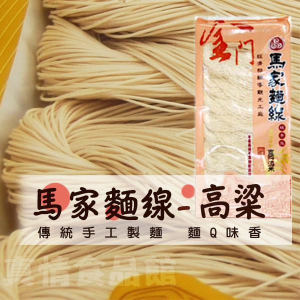 馬家麵線(高梁)8束-麵線香Q、不鹹,以傳統手工製麵