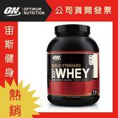 ON 100% Whey Protein金牌低脂乳清蛋白5磅(白巧克力)(健身 高蛋白) 公司貨