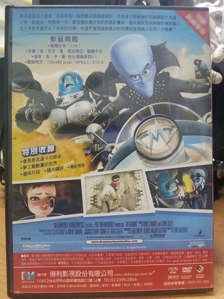 影音大批發-B01-015-正版DVD*動畫【麥克邁:超能壞蛋】-國/英語發音-夢工廠
