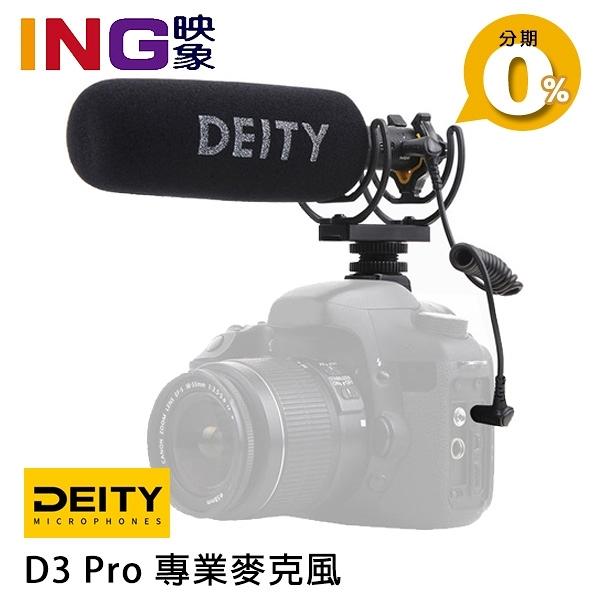 【24期0利率】Deity V-Mic D3 Pro 超心型指向性 機頂 專業麥克風 公司貨 麥克風 適用單眼/相機