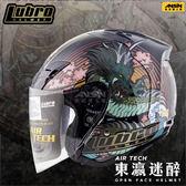 [中壢安信]LUBRO AIR TECH 東瀛迷醉 M8 Design 半罩 3/4罩帽 安全帽