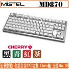 [地瓜球@] Mistel MD870 機械式 鍵盤 側刻 80% 87鍵 鋁合金外殼 支援Mac OS 台灣製造