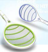 電蚊拍充電式家用超強LED燈大號電蒼蠅拍滅蚊拍電蚊子拍 瑪麗蓮安YXS