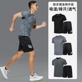 健身服 運動套裝男夏季跑步衣服速干衣短袖t恤訓練服寬鬆籃球裝備健身服 宜品