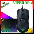 [ PC PARTY ] 送鼠墊 雷蛇 RAZER VIPER Mini 毒蝰 光學滑鼠