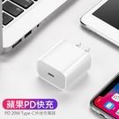 Apple 20W PD快充插頭 Typ...