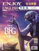 常春藤生活英語雜誌+朗讀CD+電子書光碟 8月號/2016 第159期