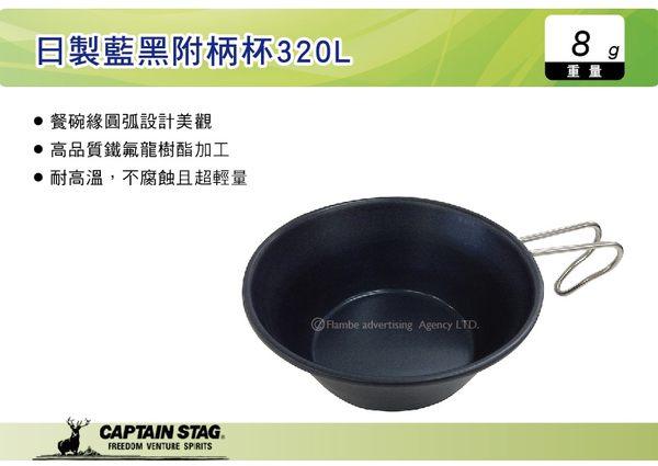 ||MyRack|| 日本CAPTAIN STAG 鹿牌 藍黑附柄杯 320ml 提耳碗 餐具 湯碗 UH-7