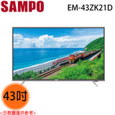 【SAMPO聲寶】43吋 4K UHD LED EM-43VT31A 送貨到府