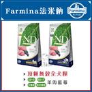 Farmina法米納[頂級無穀全犬,GD-3/GD-7羊肉藍莓,2.5kg,義大利製]