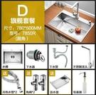 德國手工水槽304不銹鋼單槽套餐廚房加厚拉絲臺下洗碗洗菜【圓角7850(D套餐)】