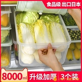 大容量冰箱收納盒專用保鮮盒冷凍蔬菜雞蛋廚房食品整理盒密封神器【小橘子】