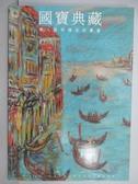 【書寶二手書T9/收藏_QKN】國寶典藏(42)華人藝術精品拍賣會