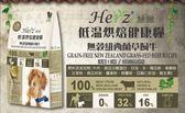 *WANG*【單包】Herz赫緻低溫烘焙健康飼料-無穀紐西蘭牛肉(和巔峰同技術)2磅(908g)