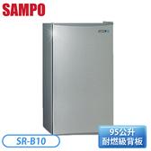 [SAMPO 聲寶]95公升 單門小冰箱系列 SR-B10