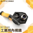 博士特汽修【工業內視鏡】工業管道檢測內視鏡 蛇管錄影機 管道攝影機 3米/8.5mm MET-VB300