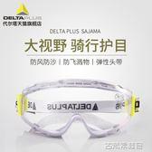 護目鏡防風防霧防塵打磨騎行透明防飛濺戰術防沙漠防護眼鏡 古梵希