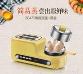 烤面包機家用早餐機吐司機多士爐面包片烤機2片煎蛋煮蛋兩用220VOne shoes igo