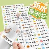 (100枚)名字貼寶寶兒童防水入園準備用品標記姓名貼小學生自粘貼紙【淘夢屋】