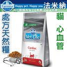 ◆MIX米克斯◆Farmina法米納-處方天然貓糧【心血管2kg】VCC-6