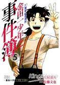 金田一少年之事件簿20周年紀念系列05