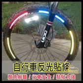 【居美麗】自行車反光貼條 腳踏車夜光貼紙 車輪貼紙 反光車貼 單車輪圈貼 單車貼紙 車框貼紙