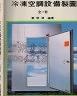 二手書R2YB 80年2月《工業職校 冷凍空調設備製圖 全一冊》正元圖書