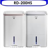 日立【RD-200HS】10公升/日+空氣清淨除濕機閃亮銀