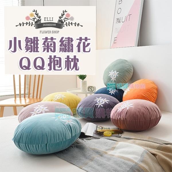 小雛菊繡花QQ抱枕 刺繡抱枕 荷蘭絨 靠枕 靠墊 小枕頭