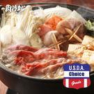 【肉搏站】美國 安格斯 牛五花火鍋肉片(250±10公克/盒)