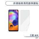 三星 A71 一般亮面 軟膜 螢幕貼 手機 保貼 保護貼 非滿版 軟貼膜 螢幕保護 保護膜