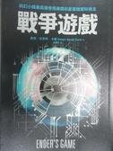 【書寶二手書T2/一般小說_LAA】戰爭遊戲_歐森.史考特.卡德