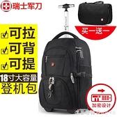 瑞士拉桿背包雙肩旅行包兩用女超輕便大容量商務學生書包男帶輪子 NMS美眉新品