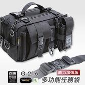台灣製GUN多功能任務袋-威力加強版#G-216【AH05003】JC雜貨