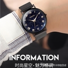 男士手錶男學生潮流全自動非機械錶韓版簡約個性時尚星空抖音 阿卡娜