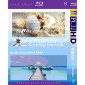 Blu-ray馬爾地夫I-散落的鑽石BD