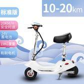 小海豚電瓶車迷你小型電動車女士代步車成人折疊超輕便攜滑板車迷YXS 潮流前線
