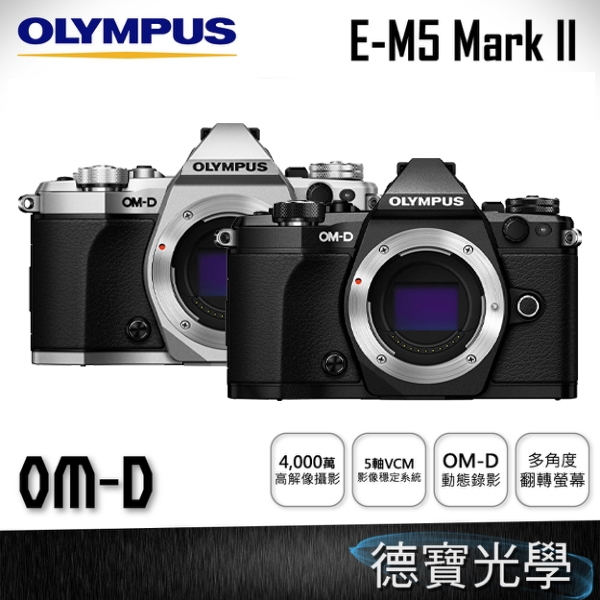 Olympus OM-D E-M5 Mark II M2 單機身 元佑公司貨