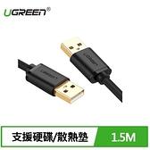UGREEN 綠聯 1.5M USB公對公傳輸線