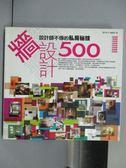 【書寶二手書T4/設計_PBO】設計師不傳的私房秘記:牆設計500