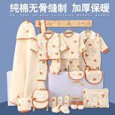 彌月禮物嬰兒衣服棉質新生兒禮盒套裝0-3個月6春秋夏季初生剛出生寶寶用品xw