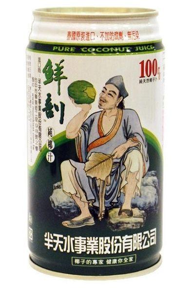 【麻吉熊】泰國 鮮剖~半天水100%純天然椰子汁 350ml/罐【清涼退火,生津解渴】